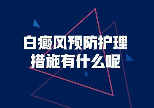 <a href=http://www.baidianfengkm.com/ target=_blank class=infotextkey>昆明白癜风医院</a>:怎么预防颈部白癜风