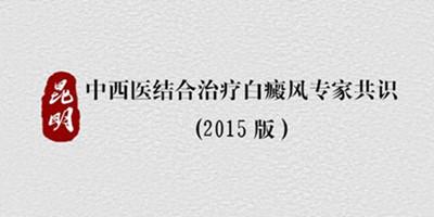 中西医结合治疗白癜风专家共识(2015版)